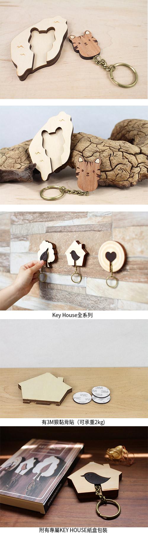 甘丹 Key House 台灣石虎