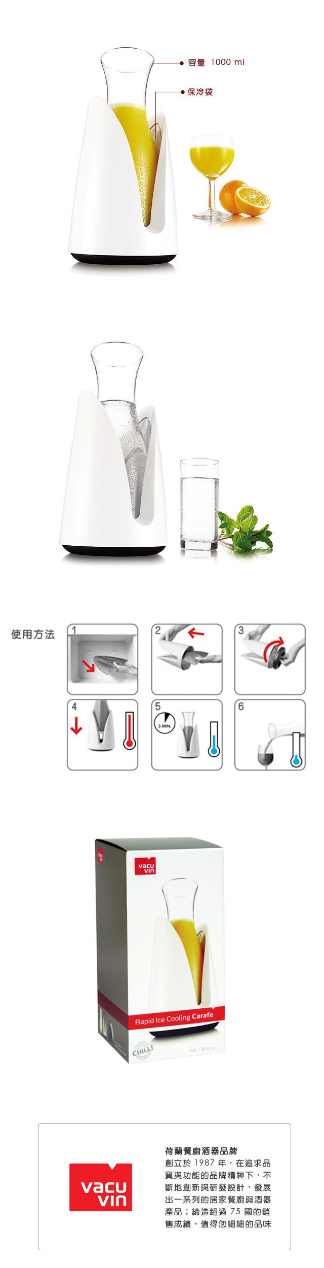 VACU VIN Cooling 急速保冷冰桶+水瓶組 黑