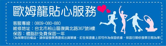【7/20~7/26春季贈禮9折優惠】OMRON 日本歐姆龍 體重體脂計HBF-371 (藍色)