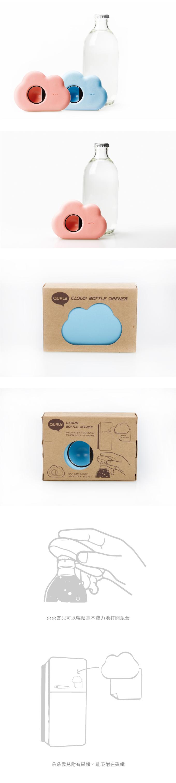 【FINAL CALL】QUALY 朵朵雲兒 開罐器 (藍)