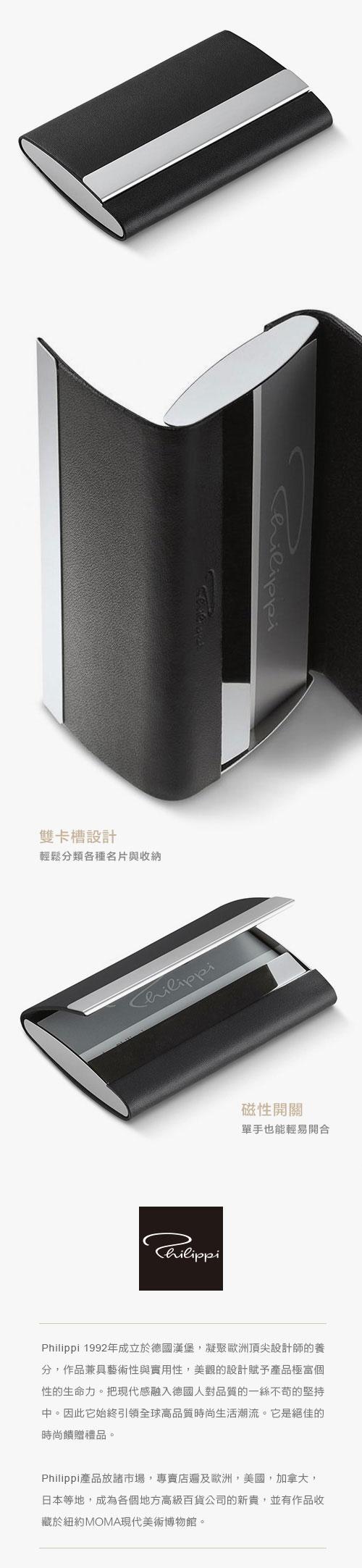 【11/16~11/30精選品牌禮券放送】[可雷雕] PHILIPPI Giorgio 雙層橫名片盒(黑)