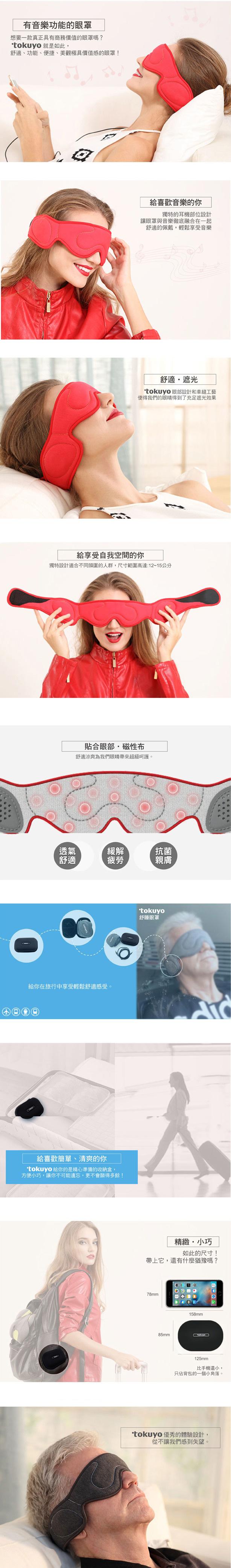 【11/14~11/20冬季限時特價】tokuyo 舒眠眼罩 紅色 TG-005R