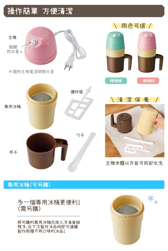 日本 recolte 迷你冰淇淋機-珊瑚綠