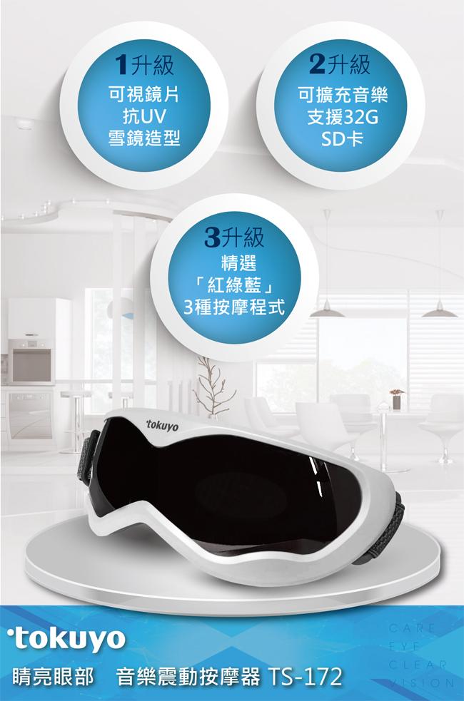 tokuyo 炫亮眼部按摩器 (新) TS-172