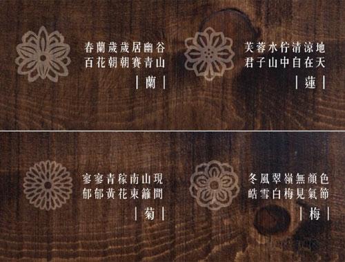 集瓷 cocera 四季然 四入杯組