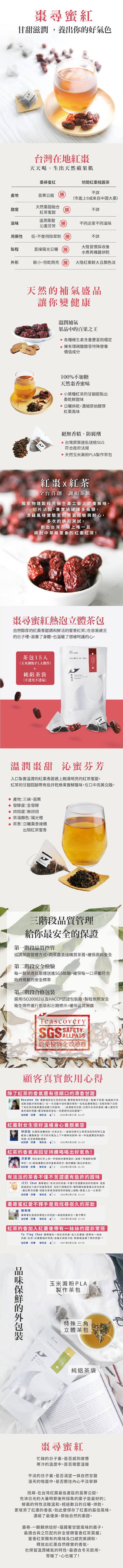 Teascovery 發現茶 熱泡立體茶包 棗尋蜜紅品嘗袋