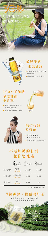 Teascovery 發現茶 30秒冷泡茶 山丘上焙烏8入品嘗款 (含瓶)