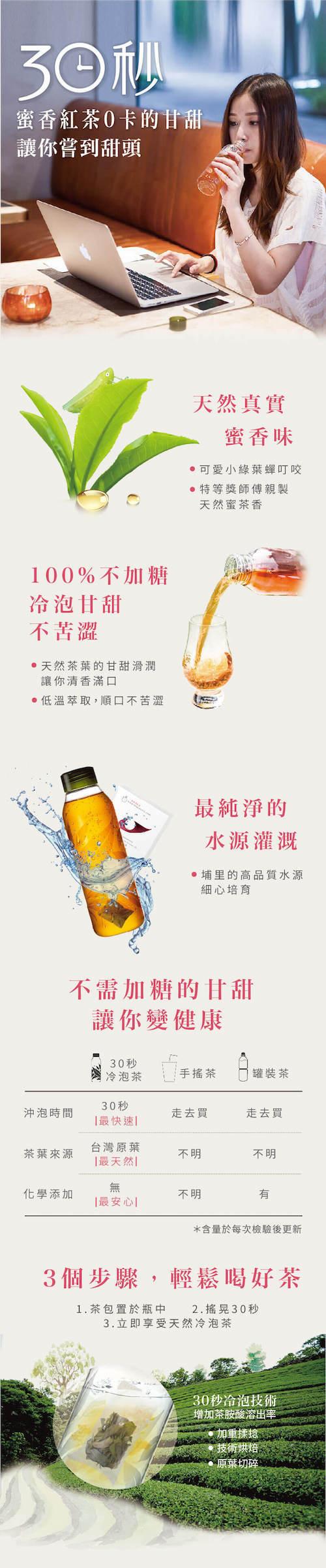 Teascovery 發現茶 30秒冷泡茶 尋尋覓蜜紅8入品嘗款 (含瓶)
