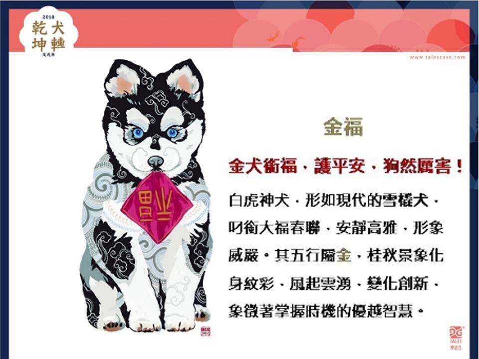 TALES 神話言 犬轉乾坤 馬克杯禮盒 (1入) 金福 (金)