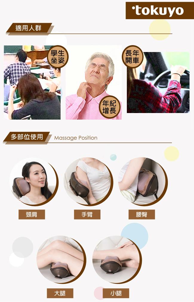 [FINAL CALL] tokuyo 3D揉捏溫感摩速枕 TH-507