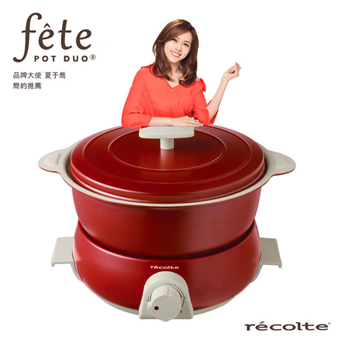 recolte Pot Duo fete 調理鍋 貴族紅