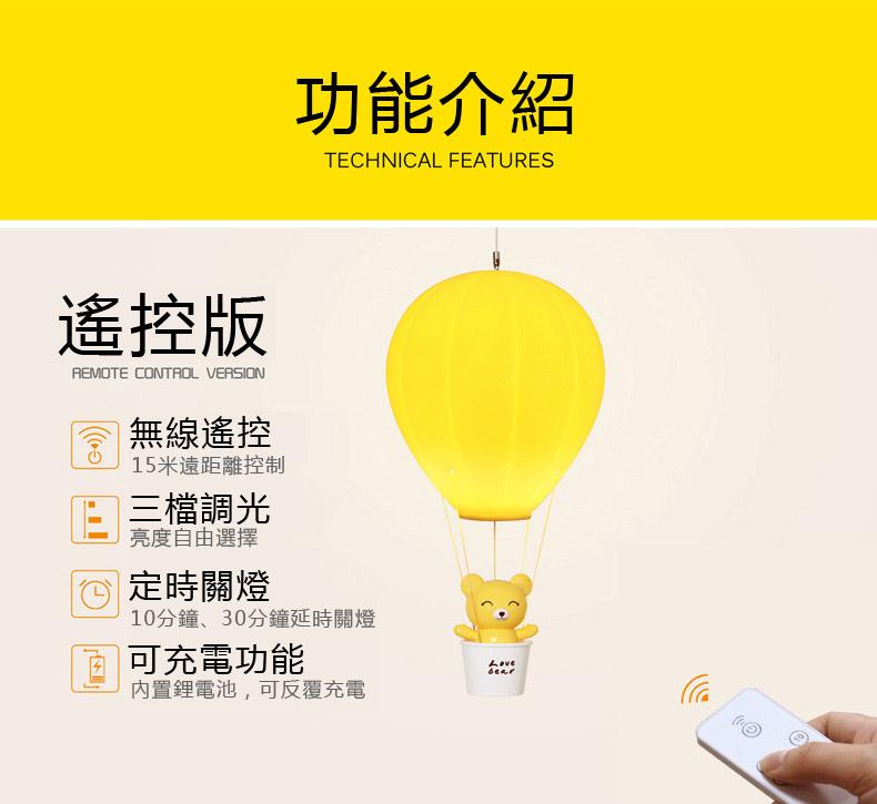 【10/1~10/31週年慶9折優惠】創意小物館 創意熱氣球小夜燈(遙控版) 粉色小兔