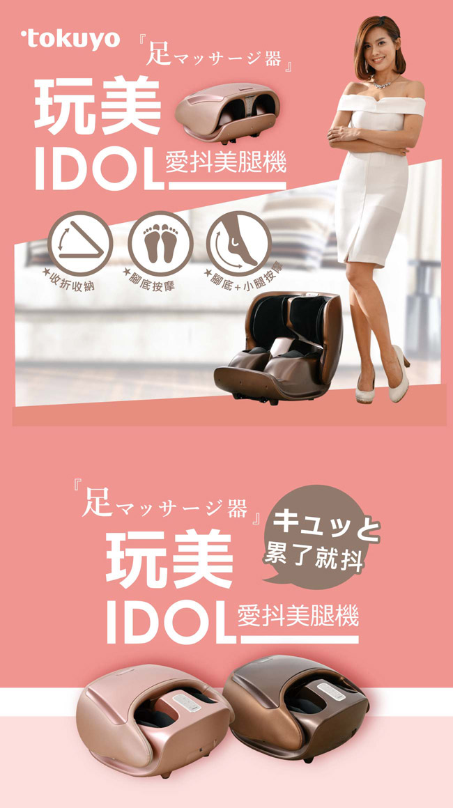 tokuyo 玩美IDOL愛抖美腿機 TF-652 巧克力可可