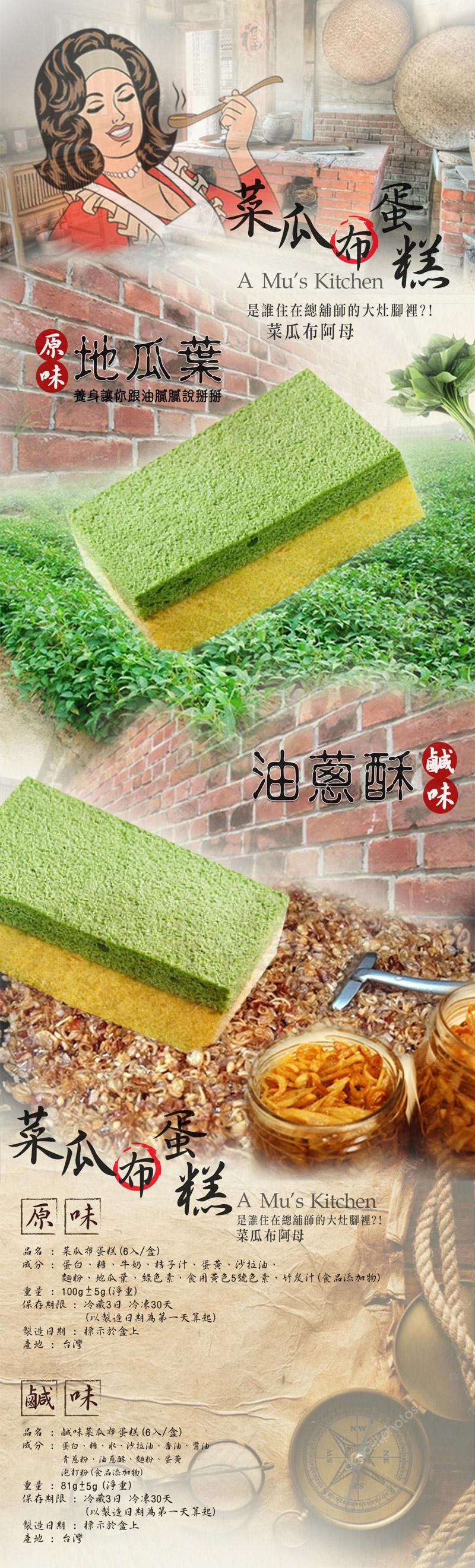 木匠手作 古早味菜瓜布蛋糕 (6入/盒) 原味-地瓜葉