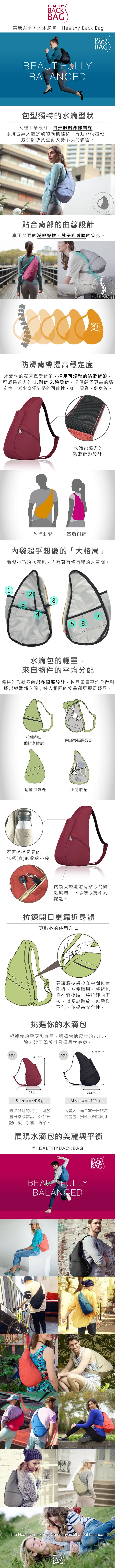 美國 HEALTHY BACK BAG 水滴單肩側背包-M 摩卡