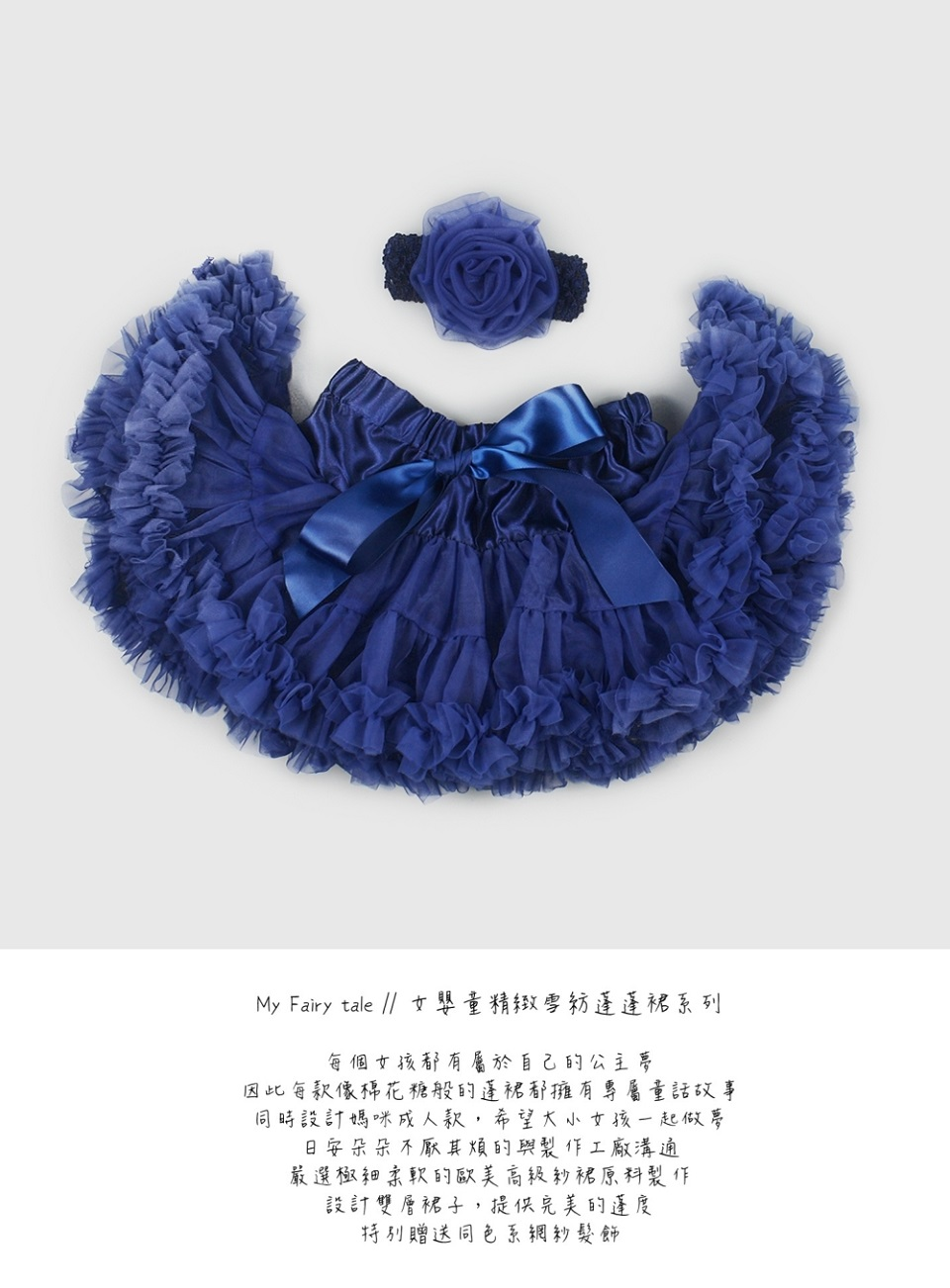 日安朵朵 女嬰童蓬蓬裙夢幻禮盒 - 海洋之心 8-9歲(130cm)[預購]