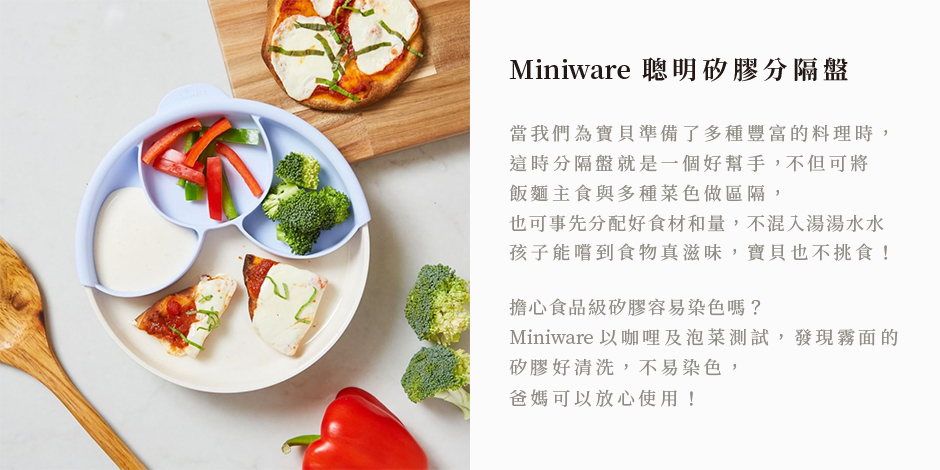 Miniware 天然寶貝兒童學習餐具 聰明矽膠分隔盤-薰衣草