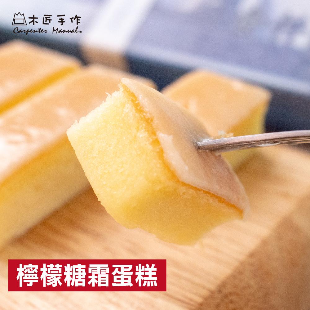 木匠手作 百萬蛋糕(10條/組)