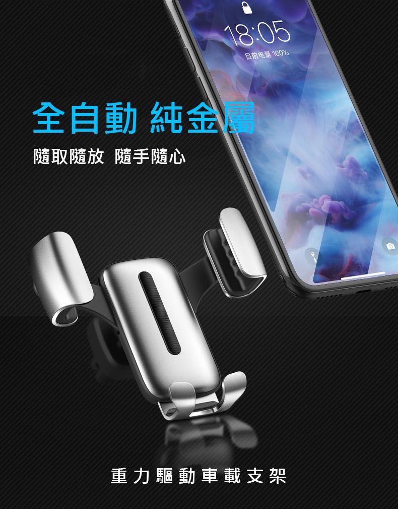 創意小物館 質感紳士鋁合金重力系車用手機支架 銀色