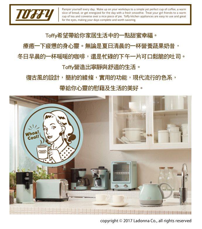 【11/1~11/30聖誕早鳥優惠】日本 Toffy 經典果汁機 K-BD1 馬卡龍綠