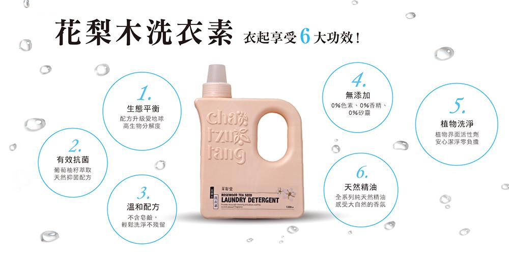 【茶籽堂】花梨木洗衣素1.2L