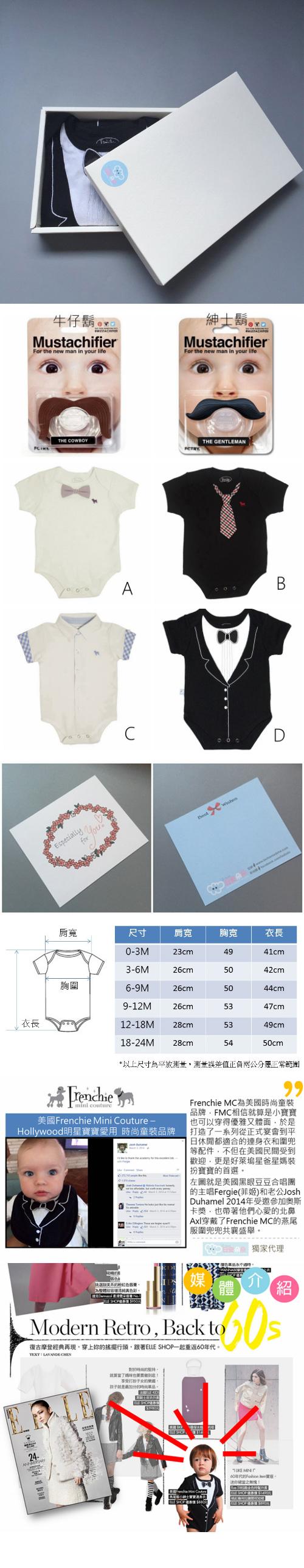 美國FMC X Hipsterkid 男嬰禮盒 - 李傲納多雅痞版 (連身衣+奶嘴) 紅領帶黑衣 (12個月) 紳士鬍