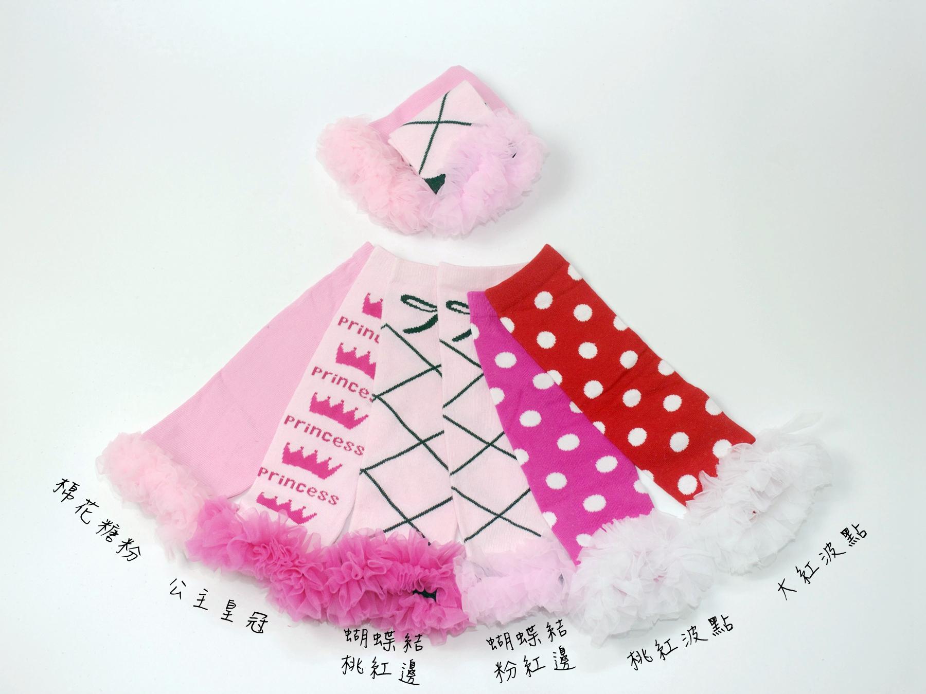 如遇公主皇冠款襪套缺貨,將以其他同色系款式替代