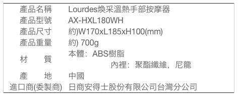 【母親節限時優惠】日本 Lourdes 煥采溫熱手部按摩器(大麗菊粉)AX-HXL180pd