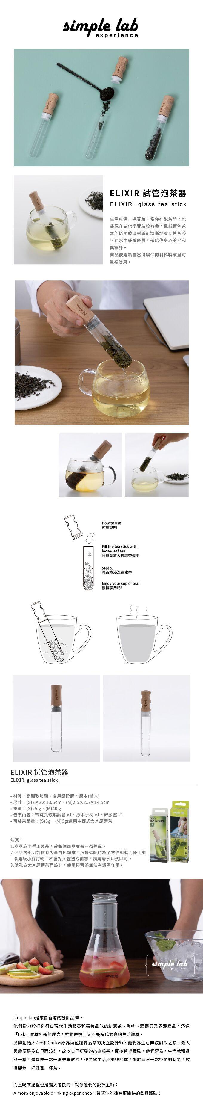 香港 SIMPLE LAB ELIXIR 試管泡茶器M