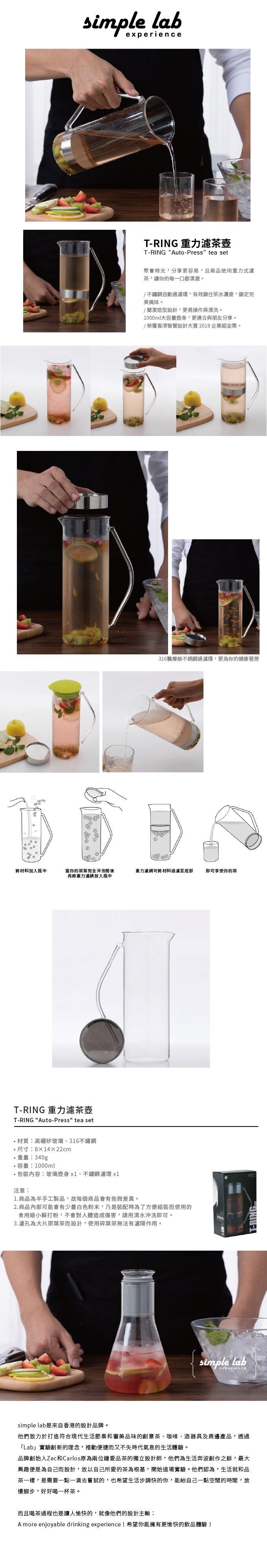 香港 SIMPLE LAB T-RING 重力濾茶壺