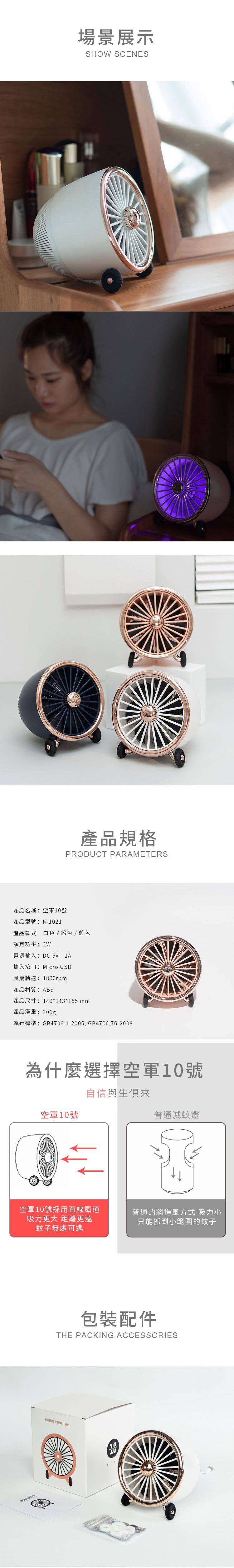 創意小物館 時尚旋風渦輪式三重功效捕蚊器 藍色