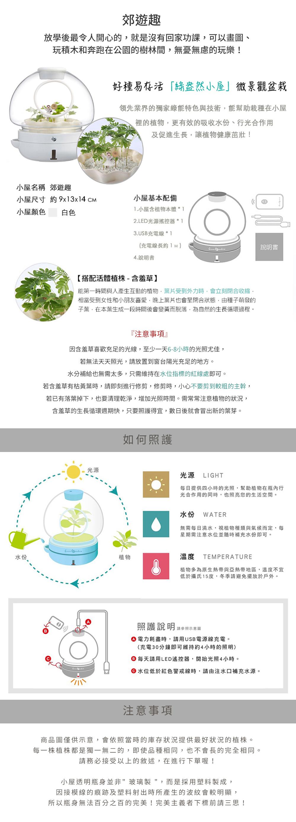 GreenPandora 郊遊趣 療癒盆栽(白色)