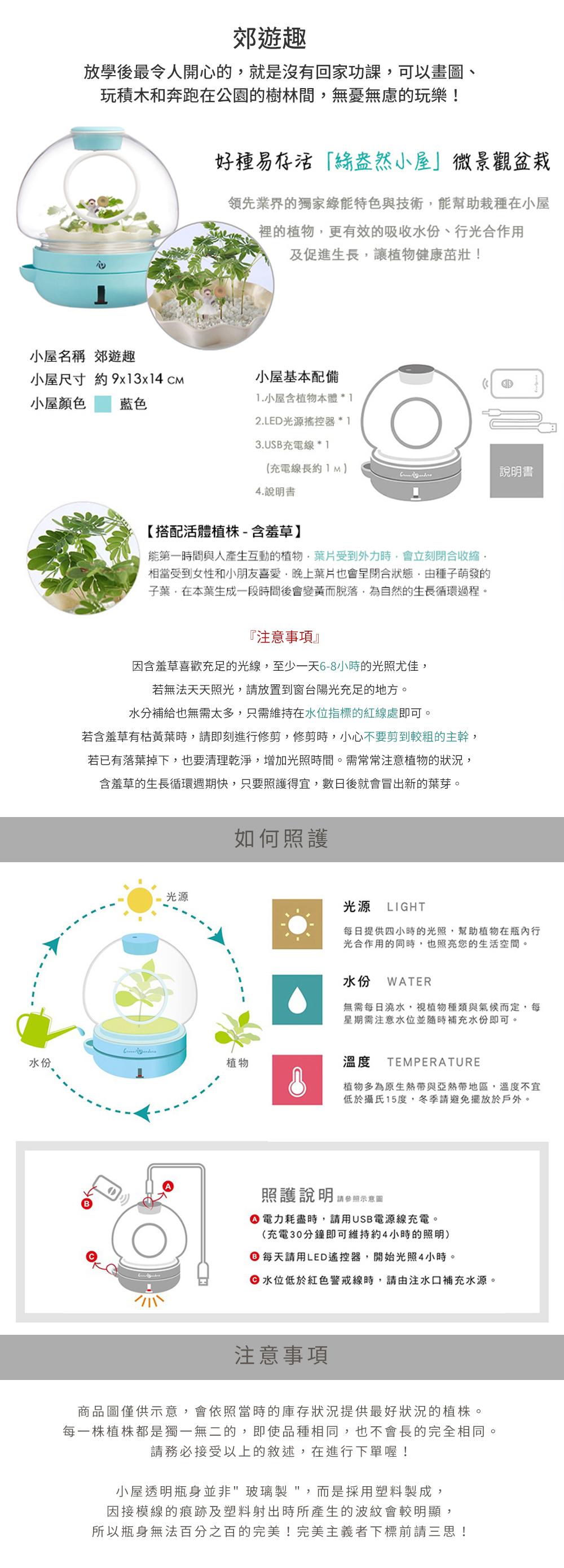 GreenPandora 郊遊趣 療癒盆栽(藍色)