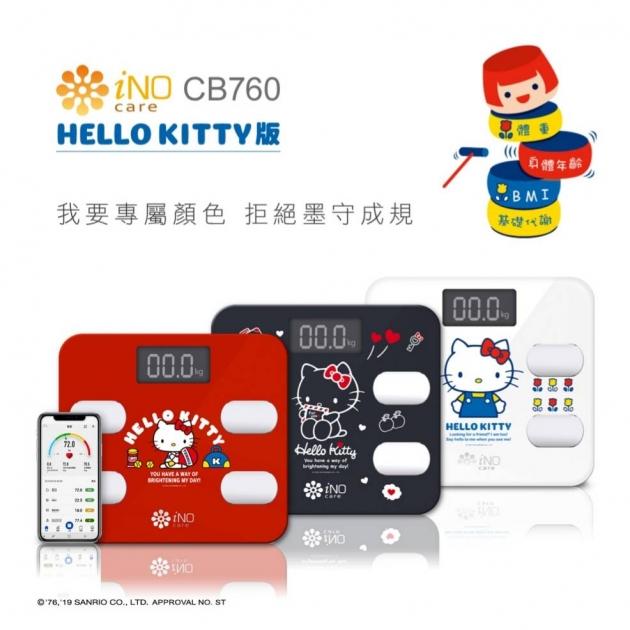 【三麗鷗授權】iNO Hello Kitty藍牙體重計CB760 清新白