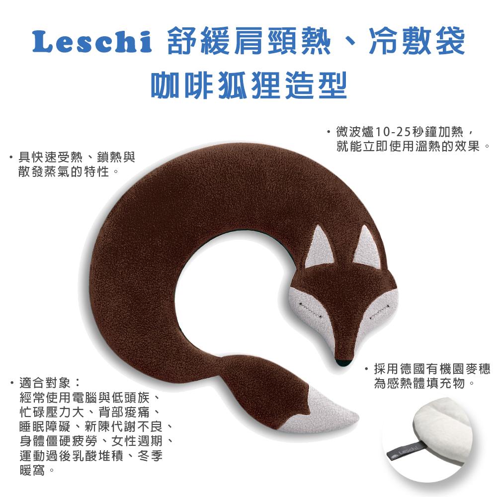 德國萊思綺Leschi 舒緩肩頸熱敷/冷敷袋(狐狸造型(咖啡色))