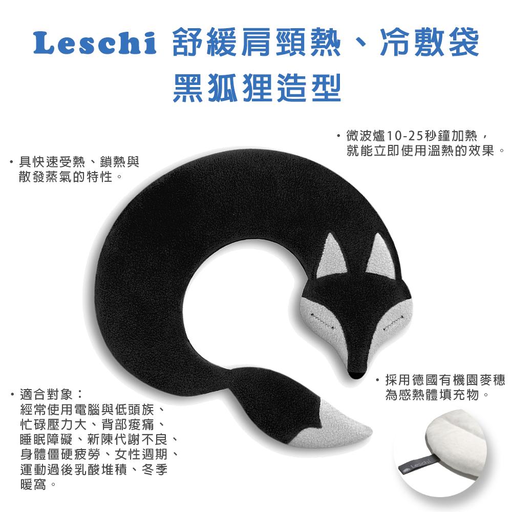 德國萊思綺Leschi 舒緩肩頸熱敷/冷敷袋(狐狸造型(黑色))
