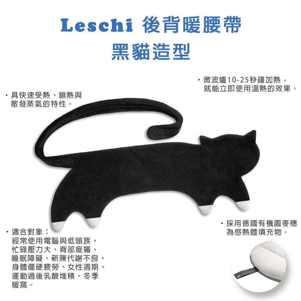 德國萊思綺Leschi 後背暖腰帶(黑貓造型)