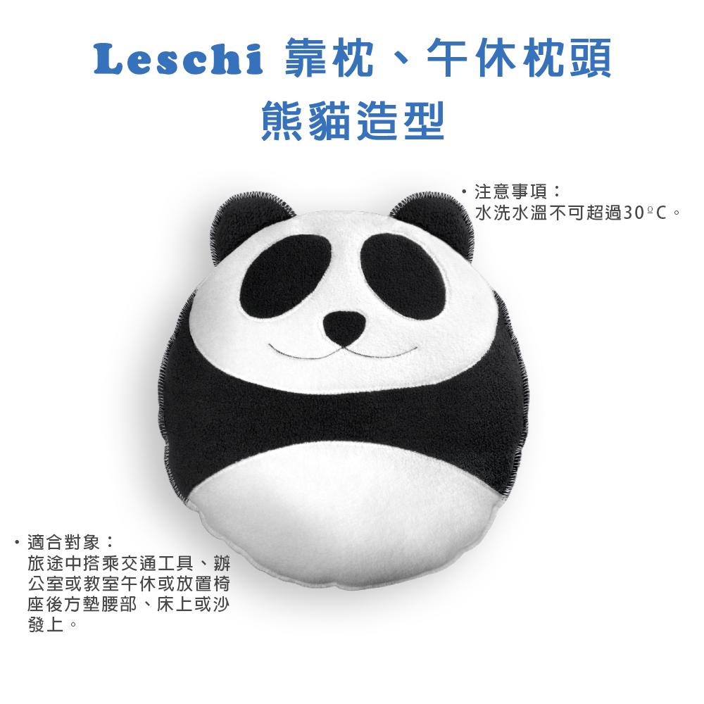 德國萊思綺Leschi 熊貓造型靠枕-小