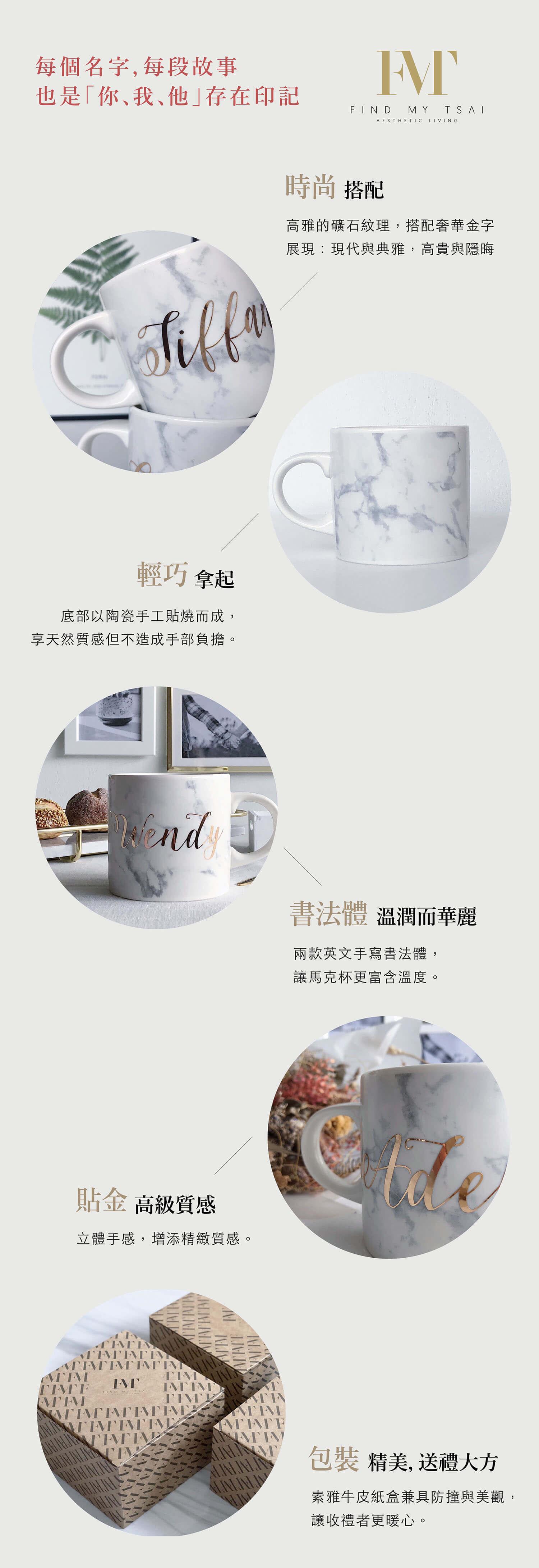 【可客製】FMT 豪華大理石紋貼金名字馬克杯盤禮品組 2杯2金線圈骨瓷盤
