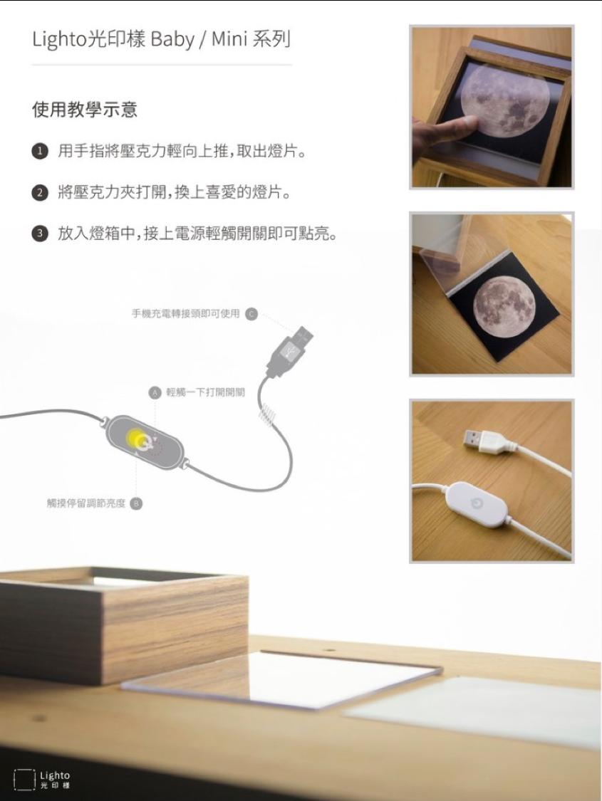 【客製化】Lighto光印樣 7吋Mini手工實木燈箱-限量仿舊款(松木)