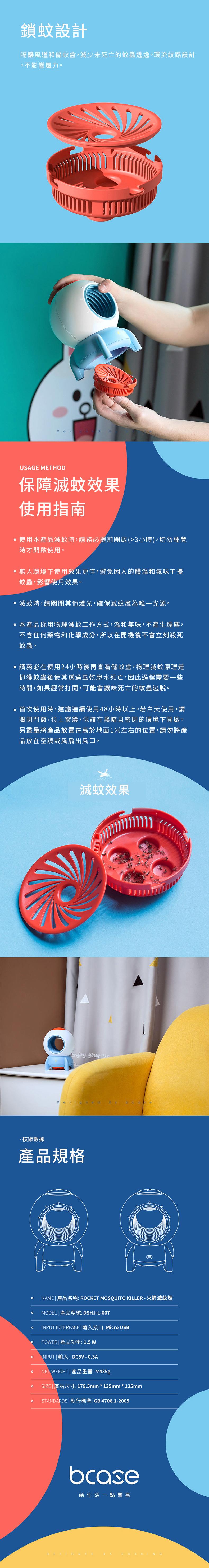 【11/10~12/25聖誕感謝祭95折】創意小物館 童趣靜音火箭滅蚊燈