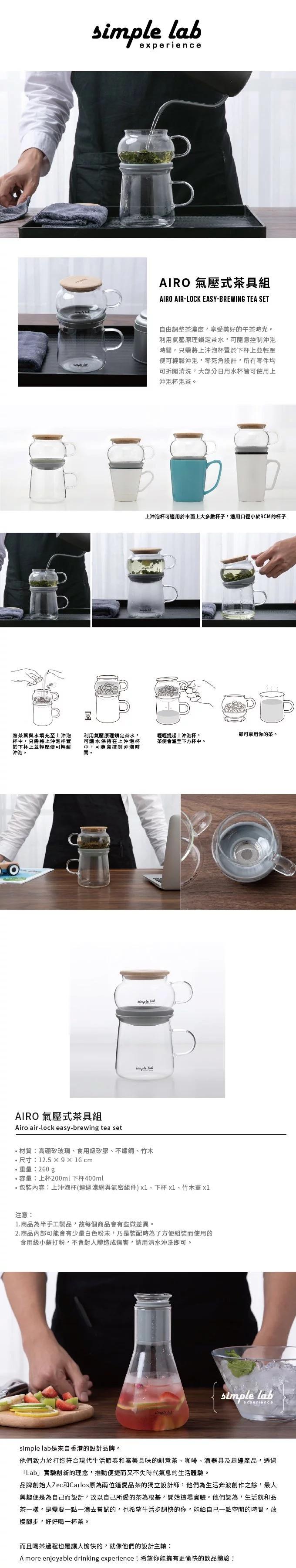 香港 SIMPLE LAB AIRO 氣壓式茶具組