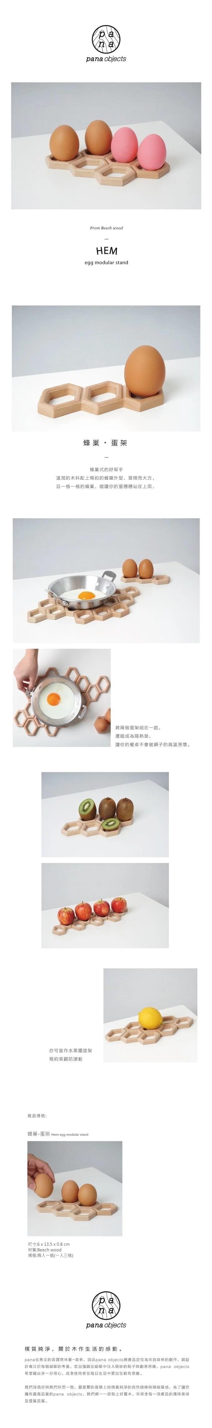 【11/10~11/24聖誕感謝祭 95折】pana objects 蜂巢蛋架