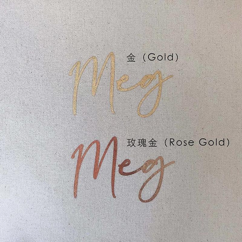客製名字限制為十個字元內,字體統一不選擇,可選擇名字的顏色(金色或玫瑰金)