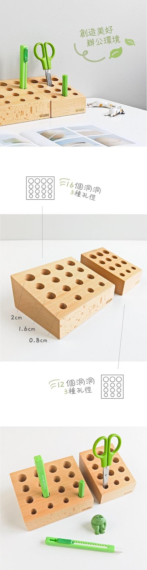 TOSMU童心木 大洞洞筆插(歐洲櫸木)