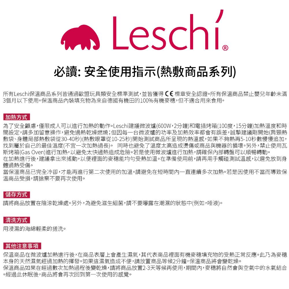 德國萊思綺Leschi 舒緩肩頸熱敷/冷敷袋(狗狗造型(咖啡色))