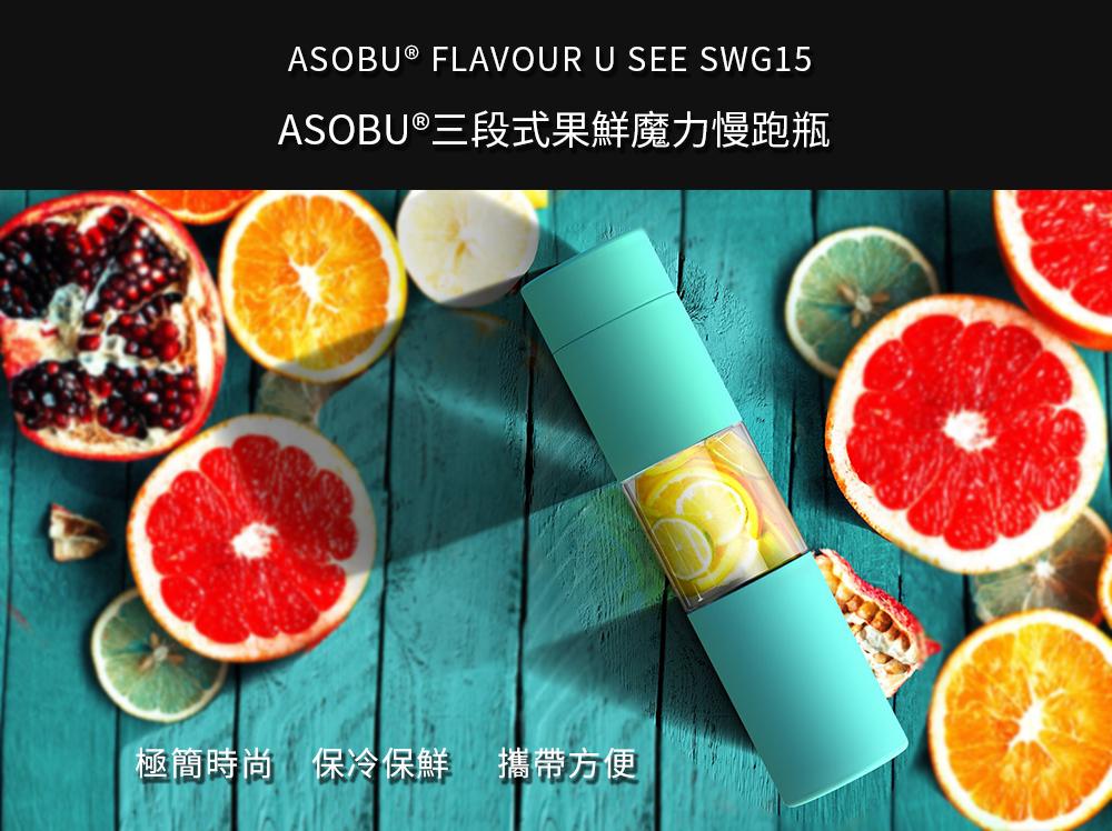 加拿大 Asobu 三段式果鮮魔力慢跑瓶-銀 460ml