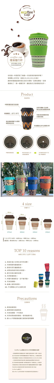 【冬季首發】英國Ecoffee Cup 環保隨行杯475ml - 停電黑