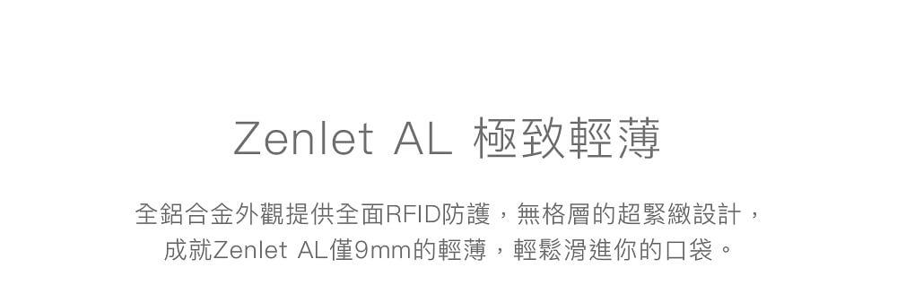 【冬季新品】ZENLET Zenlet AL 行動錢包 冰川綠