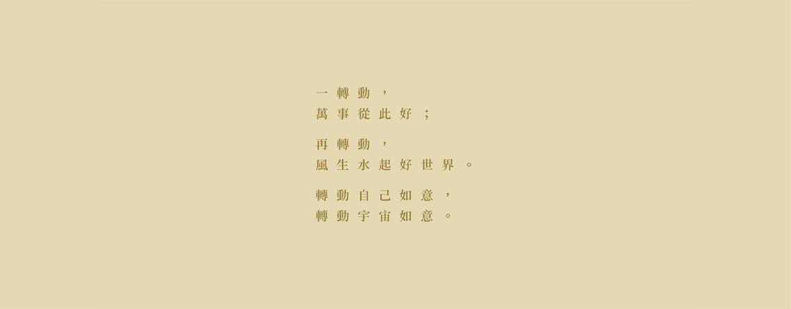 LIULI-LIVING(琉璃工房生活系列) 氣蘊轉如意-淺琥